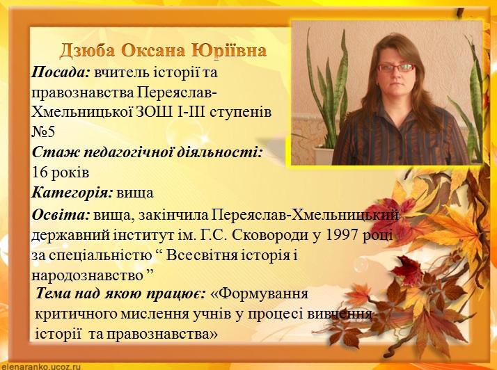 metodychne-obiednannia-vchyteliv-suspilno-humanitarnoho-tsyklu