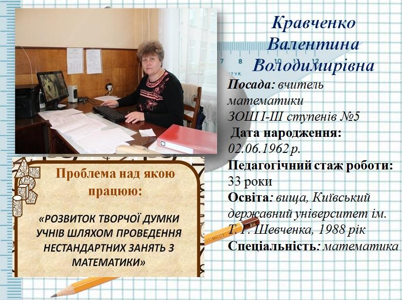 metodychne-obiednannia-klasnykh-kerivnykiv