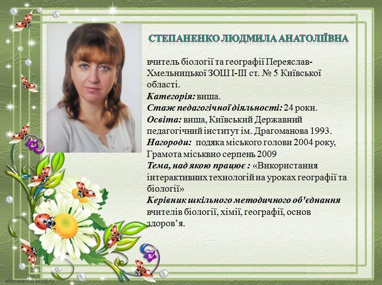 metodychne-obiednannia-vchyteliv-pryrodnychoho-tsyklufizychnoho-vykhovannia-ta-initsiatyvnoi-hrupy