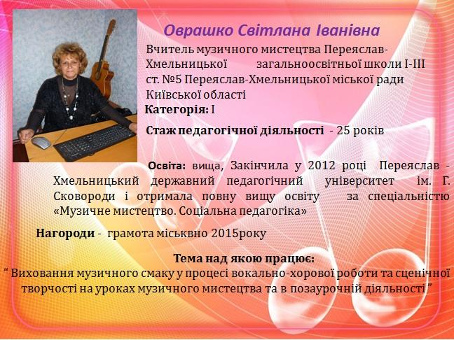 metodychne-obiednannia-vchyteliv-khudozhno-estetychnoho-tsyklu-ta-tvorchoi-pary-vchyteliv-trudovoho-navchannia