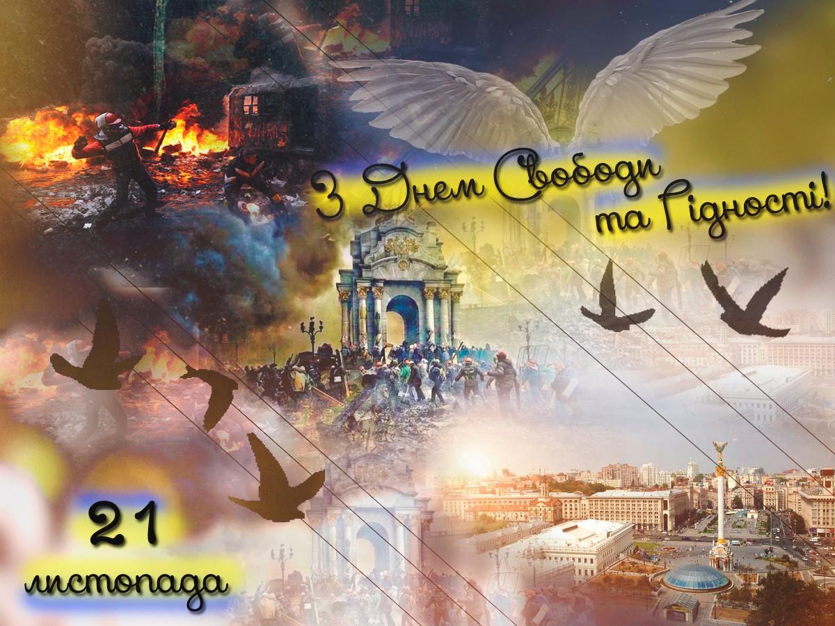 День Гідності та Свободи