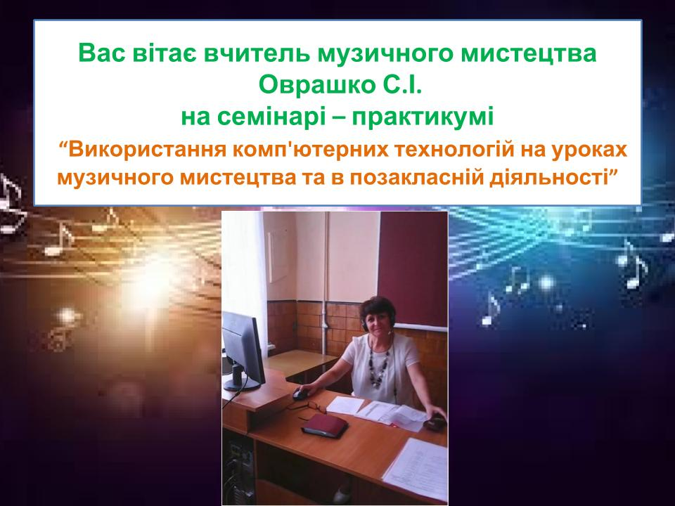 D:\Рабочий стол\Вас вітає вчитель музичного мистецтва.jpg