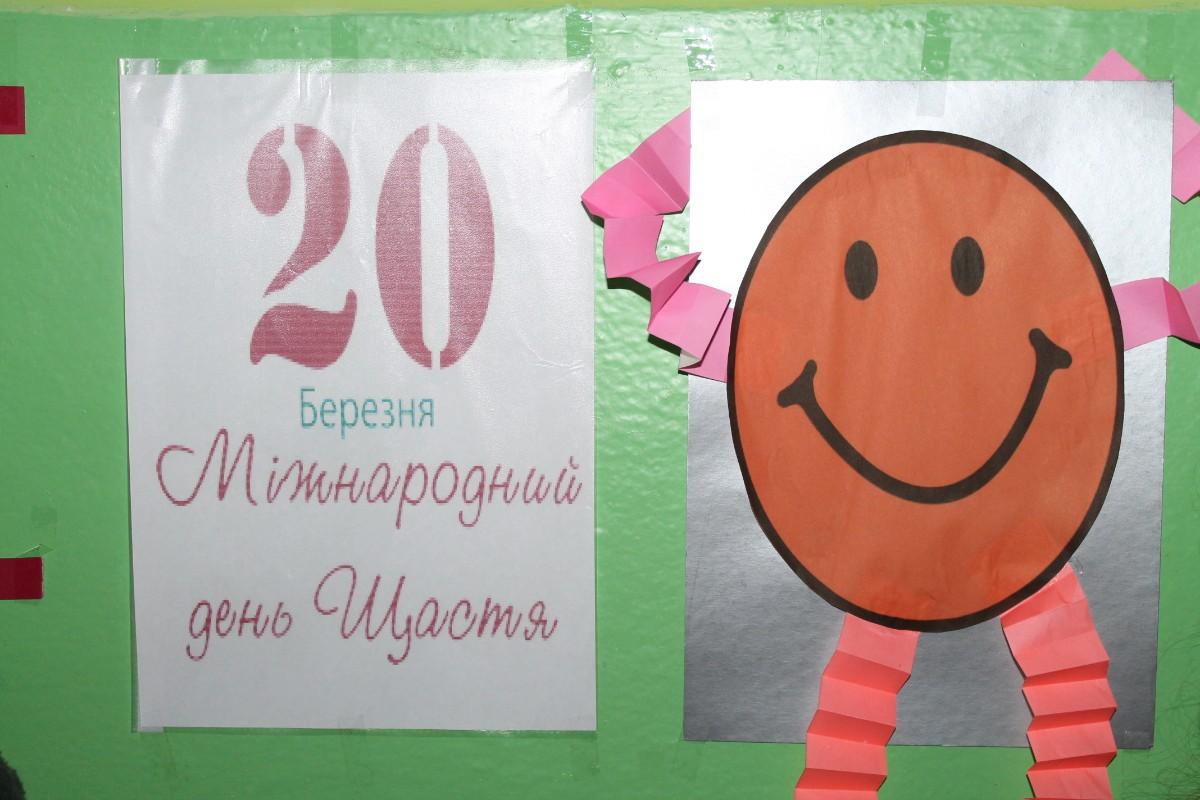 День щастя