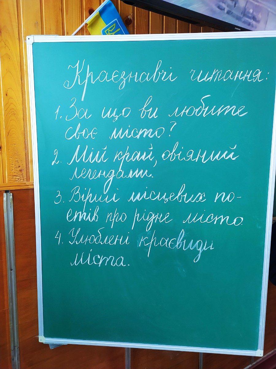 Краєзнавчі читання: «Моє рідне місто – Переяслав»